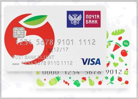 Что такое Почта Банк карта от «Пятерочки».Как выглядит