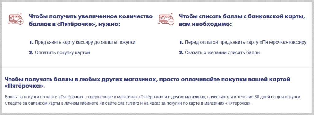 Что такое Почта Банк карта от «Пятерочки».Баллы