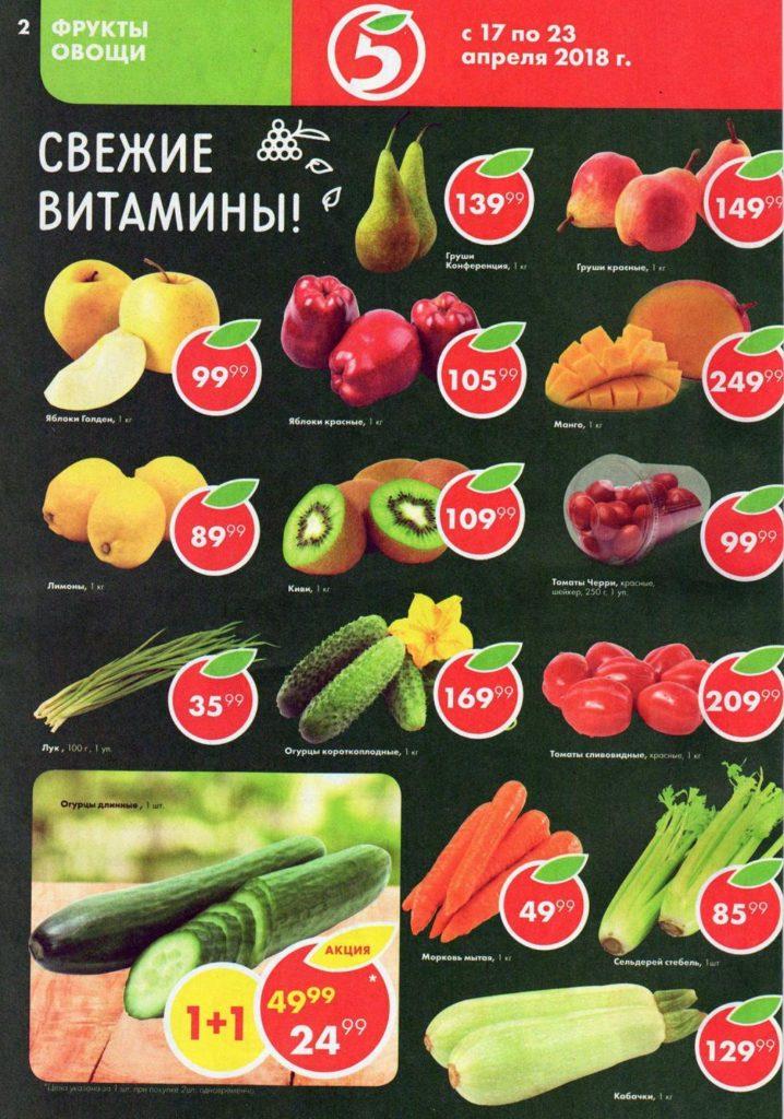Каталог акций «Пятерочка» — Челябинск  (с 17 по 23 апреля 2018) стр 2