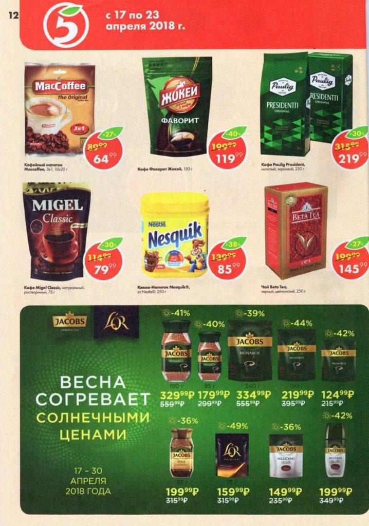 Каталог акций «Пятерочка» — Челябинск  (с 17 по 23 апреля 2018) стр 12