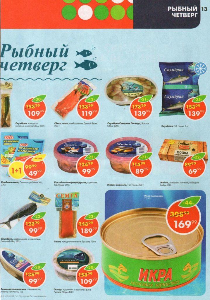 Каталог акций «Пятерочка» — Челябинск  (с 17 по 23 апреля 2018) стр 13