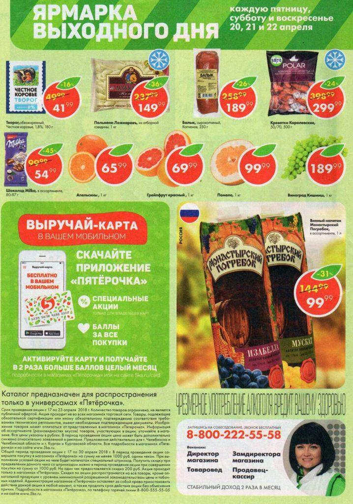 Каталог акций «Пятерочка» — Челябинск  (с 17 по 23 апреля 2018) стр 20