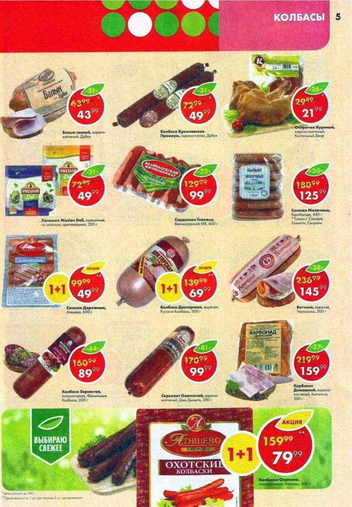 Каталог акций «Пятерочка» — Самара (с 17 по 23 апреля 2018) стр5