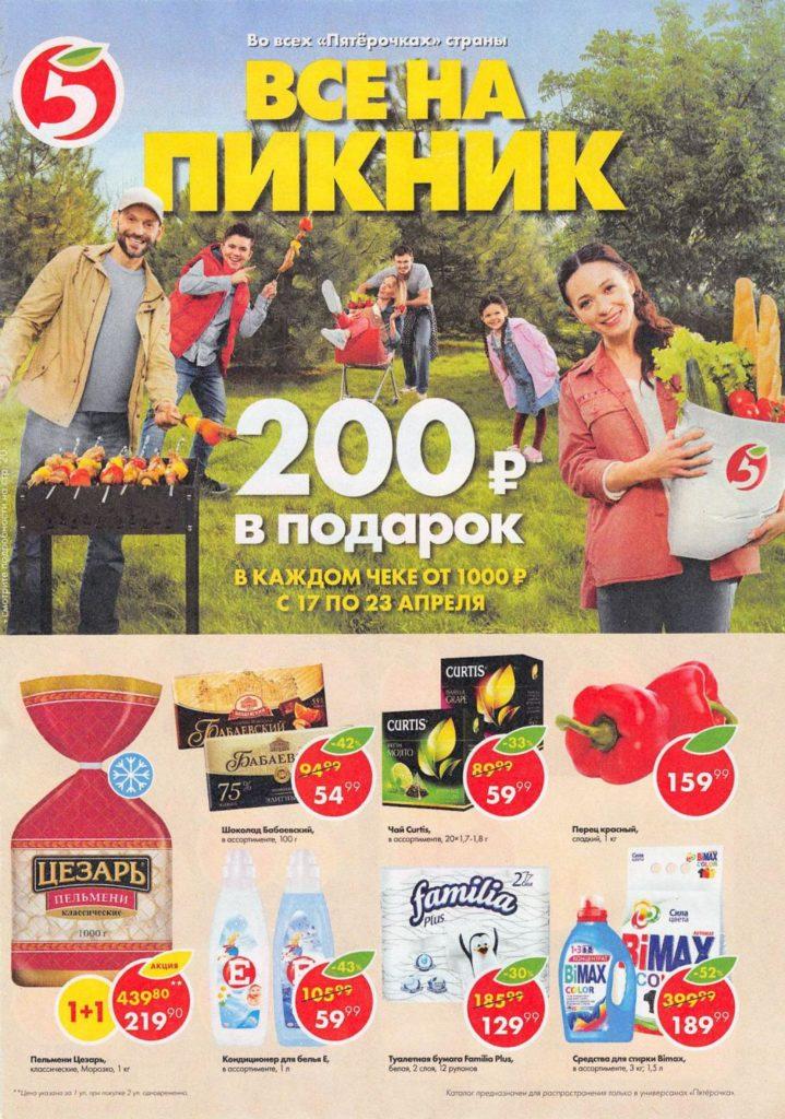 Каталог акций «Пятерочка» — Москва (с 17 по 23 апреля 2018) стр1