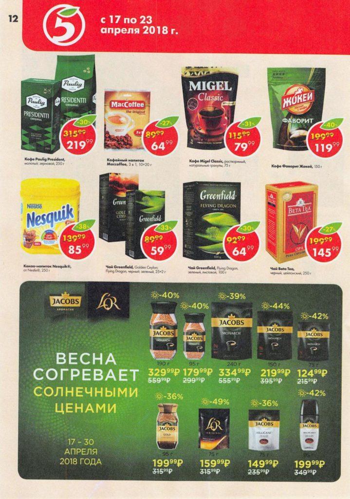 Каталог акций «Пятерочка» — Москва (с 17 по 23 апреля 2018) ср12