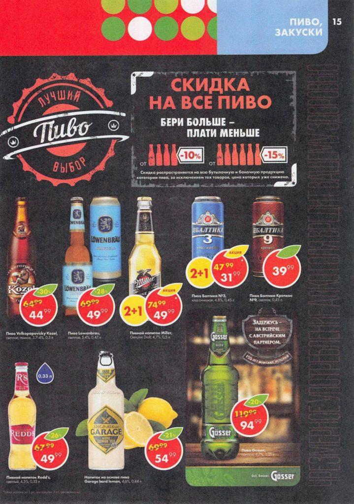 Каталог акций «Пятерочка» — Москва (с 17 по 23 апреля 2018) стр15