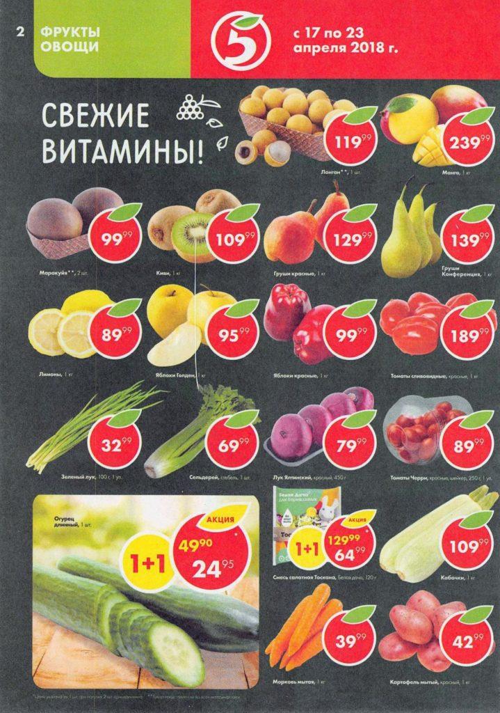 Каталог акций «Пятерочка» — Москва (с 17 по 23 апреля 2018) стр2