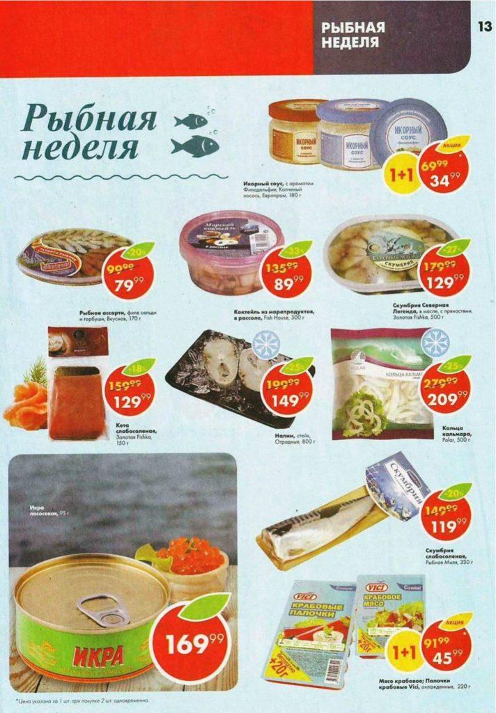 Каталог акций «Пятерочка» — Оренбург (с 17 по 23 апреля 2018) стр13