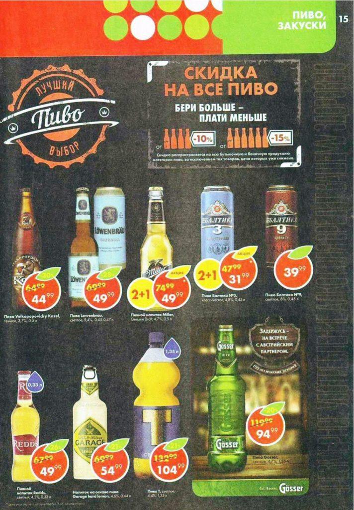 Каталог акций «Пятерочка» — Оренбург (с 17 по 23 апреля 2018) стр15