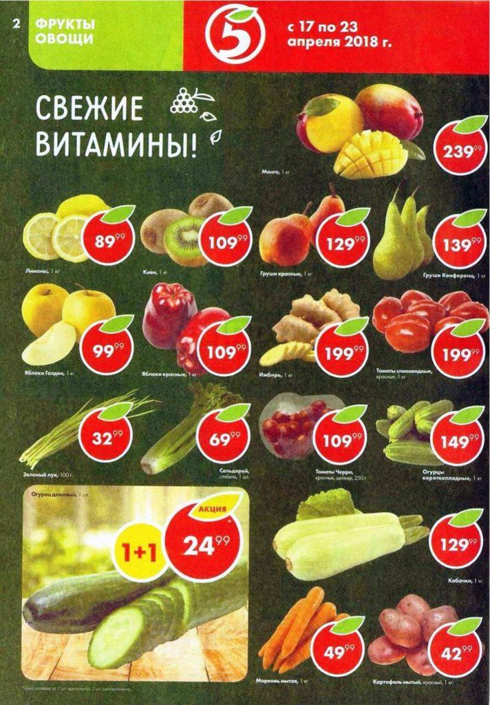 Каталог акций «Пятерочка» — Оренбург (с 17 по 23 апреля 2018) стр 2