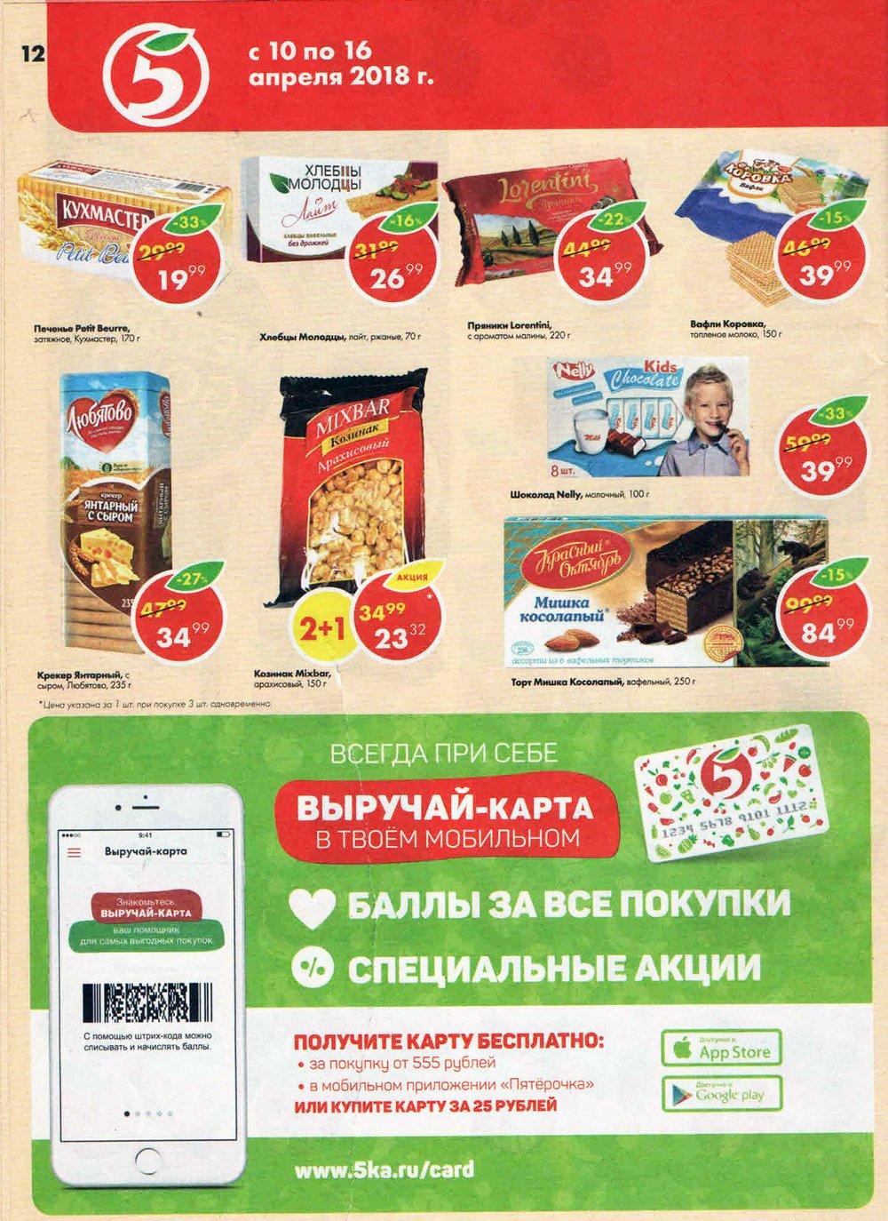 Каталог акций «Пятерочка» (с 10 по 16 апреля 2018): Абинск стр11