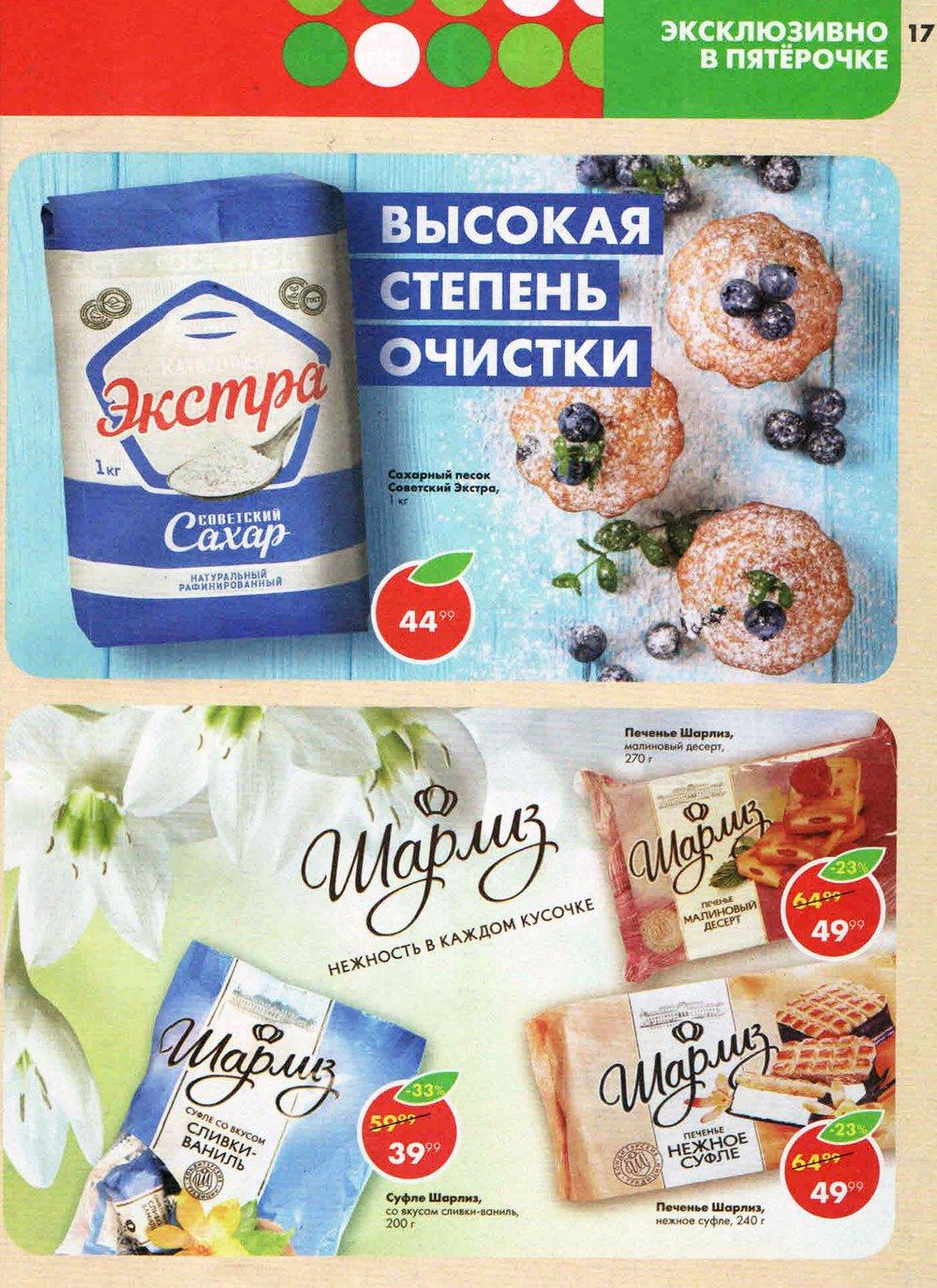 Каталог акций «Пятерочка» (с 10 по 16 апреля 2018): Абинск стр16