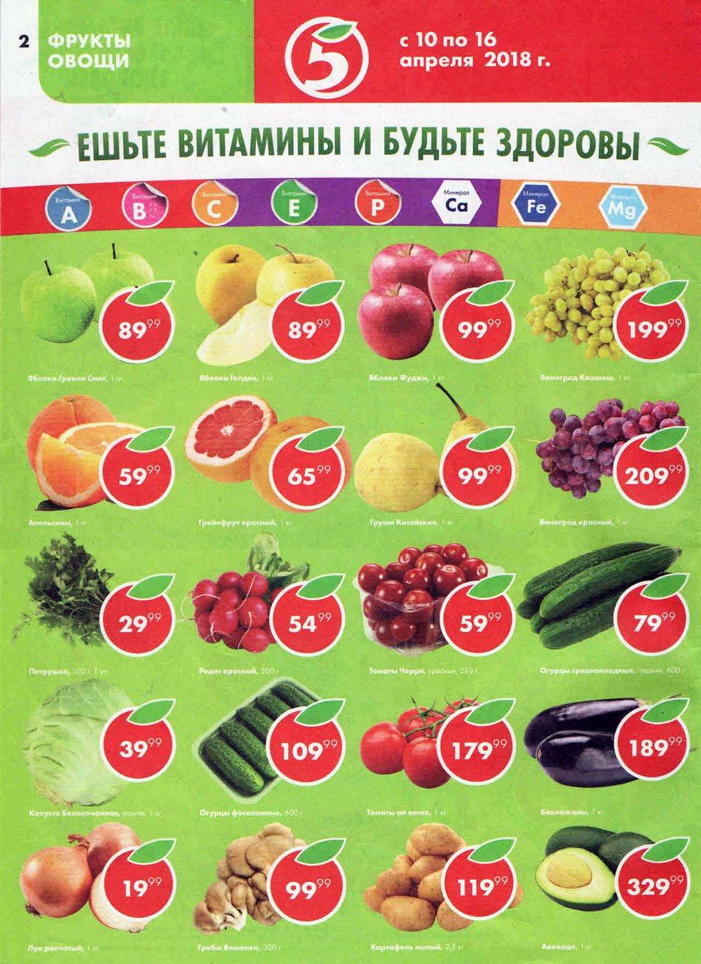 Каталог акций «Пятерочка» (с 10 по 16 апреля 2018): Абинск стр 2