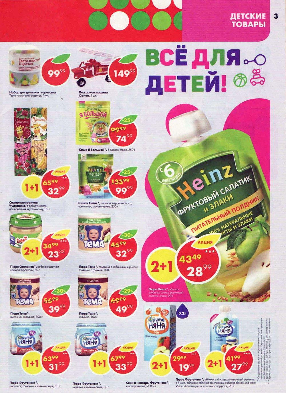 Каталог акций «Пятерочка» (с 10 по 16 апреля 2018): Абинск стр3
