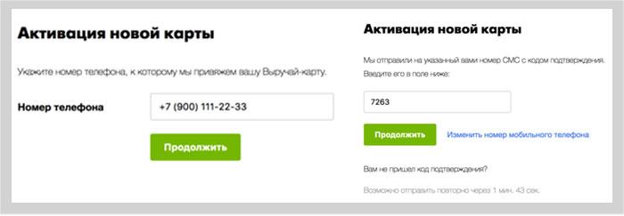 Активация карты Пятерочка
