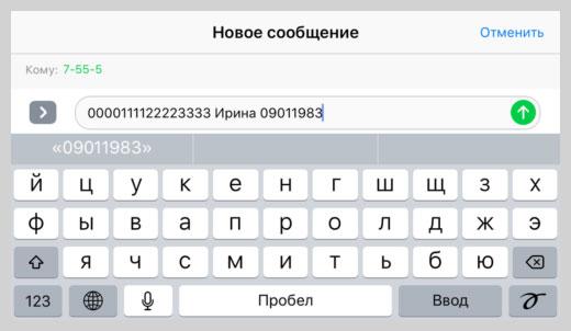 активация карты Пятерочка Выручайка через смс