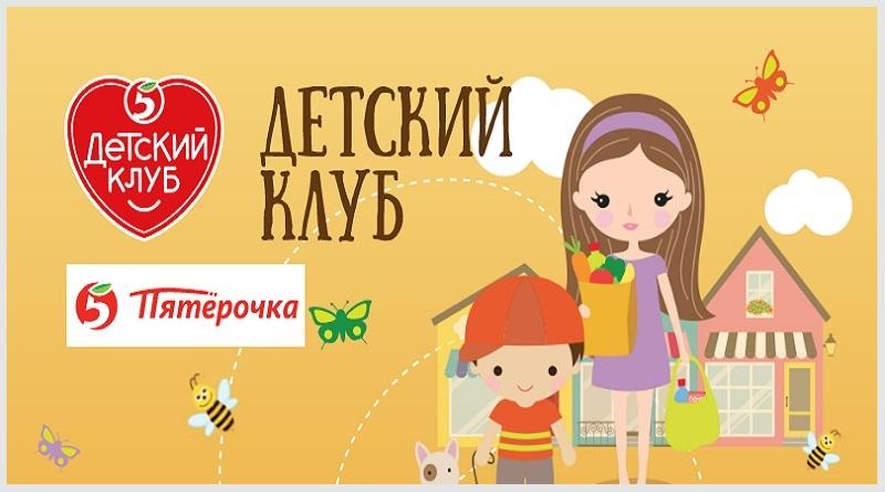 Как зарегистрироваться и активировать карту-Детский клуб