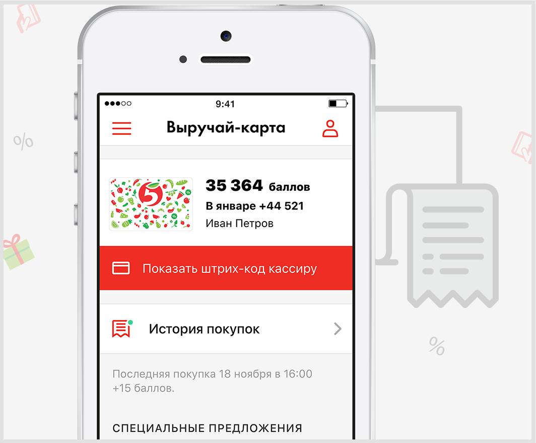 Www.5ka.ru card регистрация карты Пятерочка