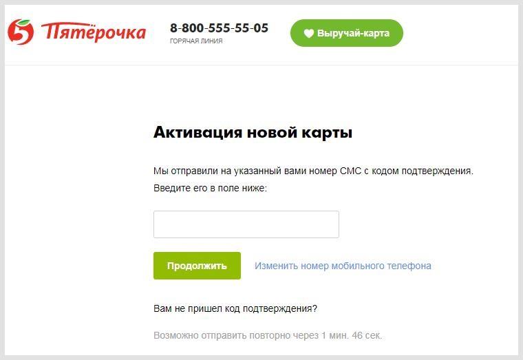 Www.5ka.ru card - регистрация карты Пятерочка