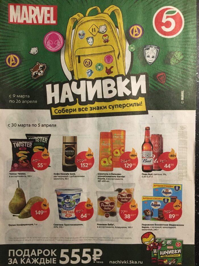 Каталог акций «Пятерочка» Москва с 31 марта по 5 апреля стр 1