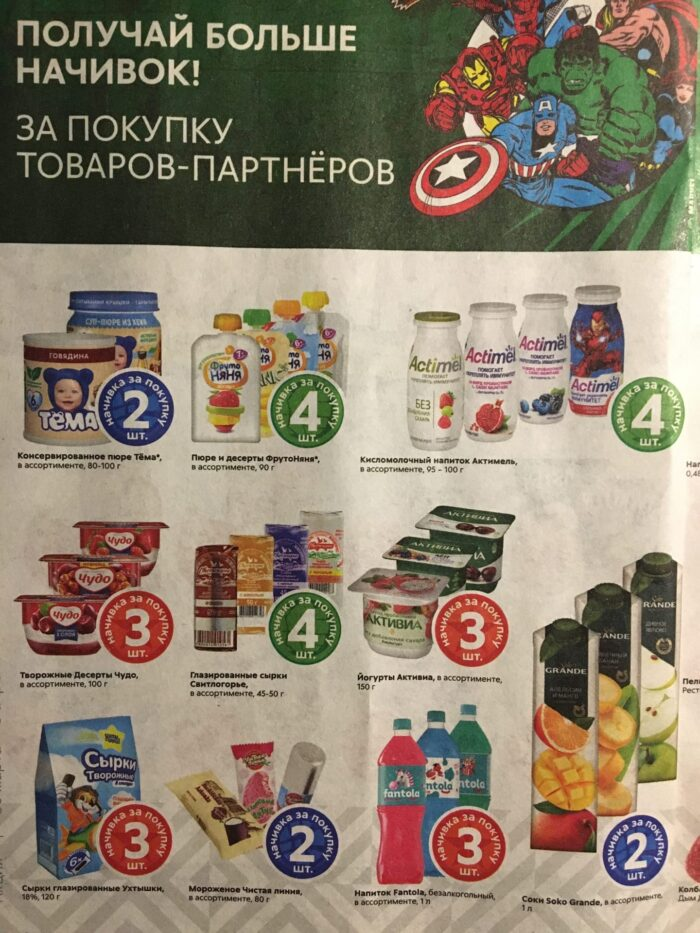 Каталог акций «Пятерочка» Москва с 31 марта по 5 апреля стр 2