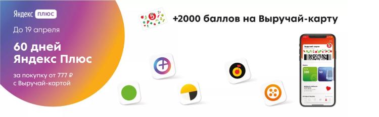 Яндекс плюс пятерочка
