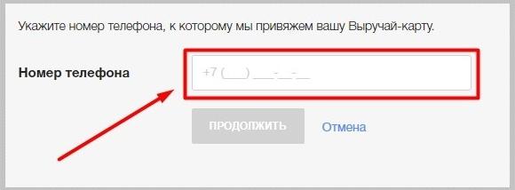 Изображение - Что делать если потерял карту пятерочка выручайка Kak-vosstanovit-kartu-Vyruchajka-aktivaciya