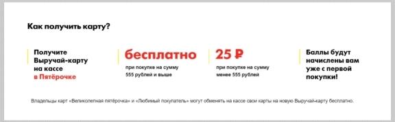 Изображение - Что делать если потерял карту пятерочка выручайка Kak-vosstanovit-kartu-Vyruchajka-pokupka