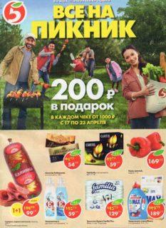 Каталог акций «Пятерочка» — Челябинск