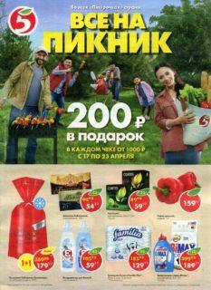 Каталог акций «Пятерочка» — Брянск