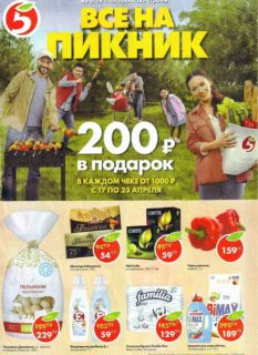 Каталог акций «Пятерочка» — Самара