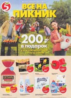 Каталог товаров, акций «Пятерочка» — Москва (с 17 по 23 апреля 2018)