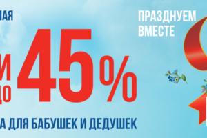 """Акции в Пятерочка """"9 мая"""""""