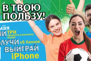 акция пятерочка iphone