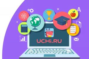 uchi.ru почти бесплатно