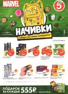 Каталог акций «Пятерочка» — Москва (с 23 по 29 марта 2021) 1