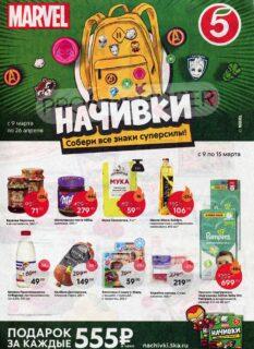 5ka Москва Каталог товаров 2 неделя марта 2021