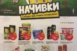Каталог акций Пятерочки Мск 1